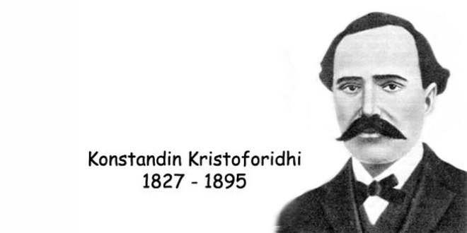 Kostandin Kristoforidhi (1827 – 1895)