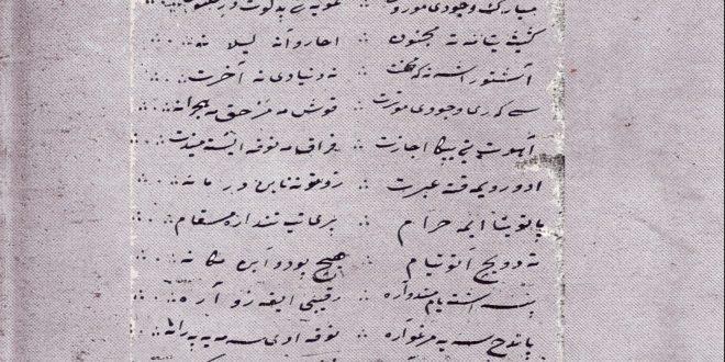 Letërsia e bejtexhinjve, tradita shqiptare me ngjyrime orientale, Orientalizmi shqiptar III