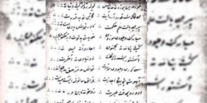 Nezim Frakulla (1680-1760) ndër poetët e parë që shkroi poezi shqip me alfabet arab