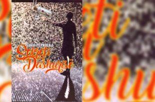 """Qazim D. Shehu: Romani """"Sekreti i dashurisë"""", i autorit, Sokol Pepkolaj trajton aspekte të realitetit shqiptar të vitit të zi, 1997"""