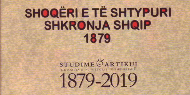 """Albert Z. Zholi: Ribotohet në Turqi, """"Alfabetarja"""" e Shoqërisë së të Shypurit Shkronja Shqip të Stambollit II"""